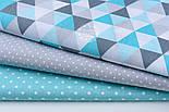 Ткань хлопковая с бирюзовыми и серыми треугольниками 25 мм, №1293, фото 5