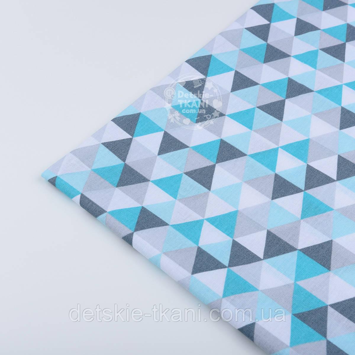 Отрез ткани с бирюзовыми и серыми треугольниками 25 мм, №1293 размер 70*160