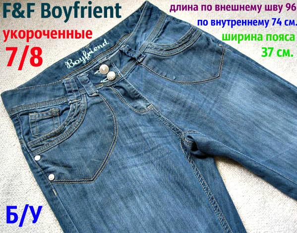 Женские укороченные 7/8 джинсы Boyfriend F& F