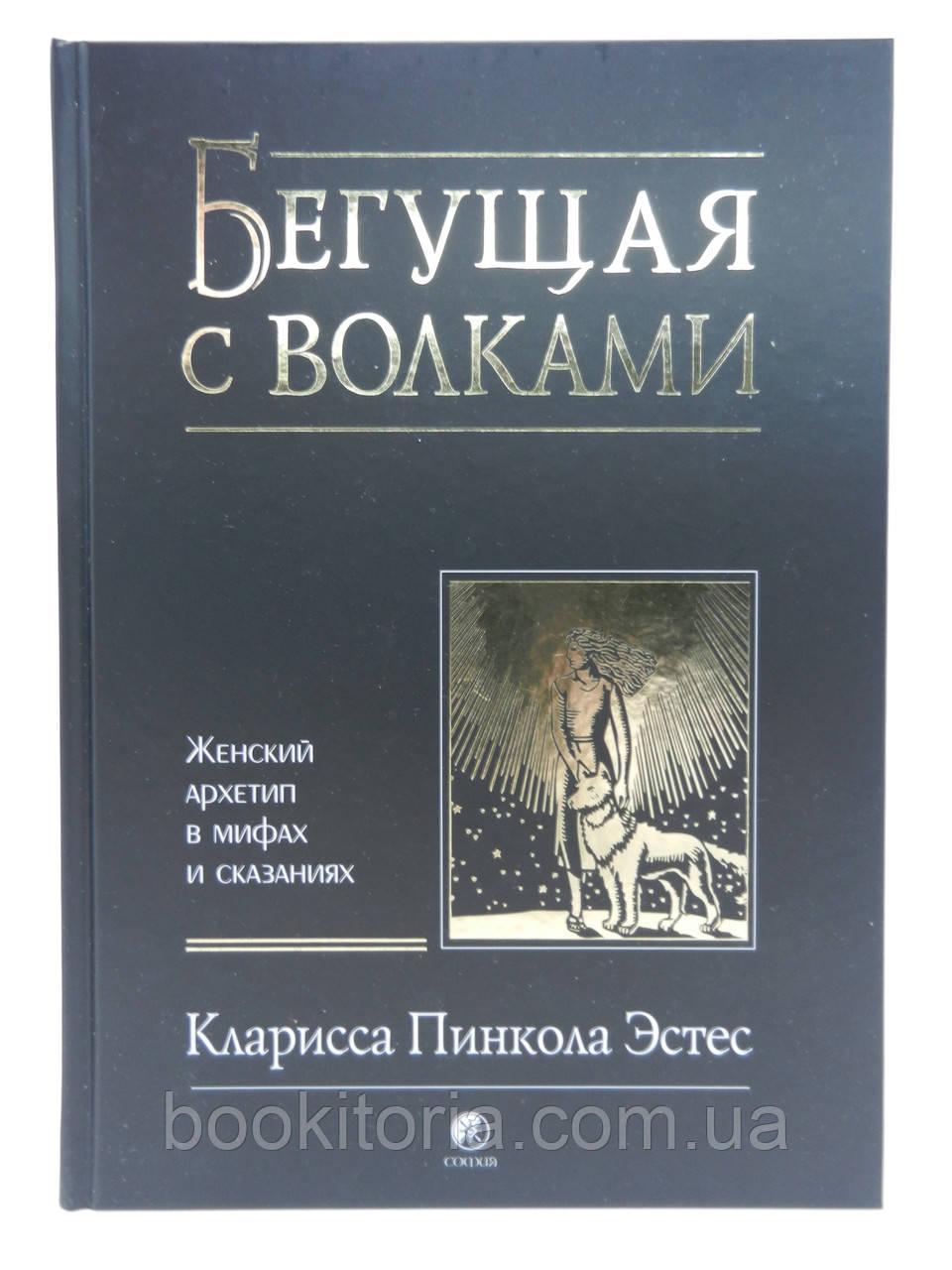 545d10fa00ed Эстес К.П. Бегущая с волками. Женский архетип в мифах и сказаниях.