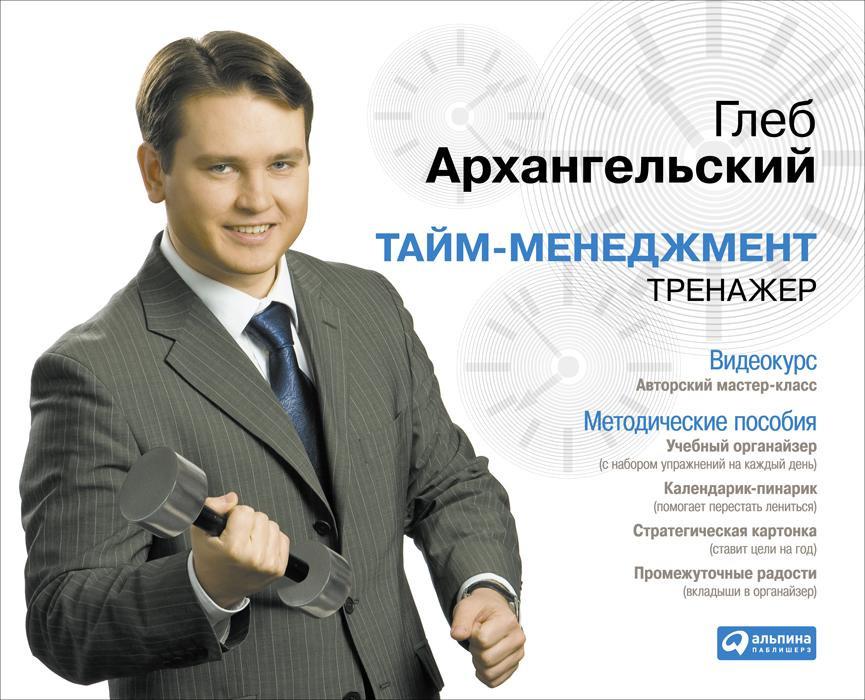 СКИДКА! Тайм-менеджмент. Тренажер. Видеокурс на 1 DVD + комплект методических пособий - Магазин Кошара в Киеве