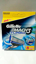 Лезвия Gillette Mach3 Turbo 8 шт в упаковке