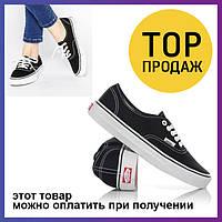 Женские кеды Vans Authentic черные с белым   Женская обувь Ванс 2018 bf20f9ccb36a8