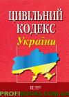 Цивільний кодекс України Новий  09.09.2019 року