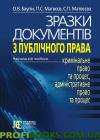 Зразки документів (крим.право та процес, адмін.право та процес) 2019