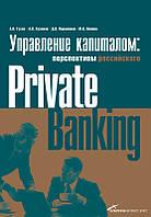 СКИДКА! Управление капиталом: состояние и перспективы российского Private Banking