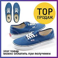 Мужские кеды Vans Authentic синие / Мужская обувь Ванс 2018, разные цвета в наличии!