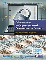 СКИДКА! Обеспечение информационной безопасности бизнеса (2-е изд.)