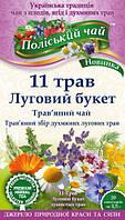 Поліський чай Луговой букет 11 трав, 20 шт. 01/05/19
