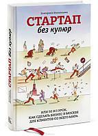 Стартап без купюр, или 50 и 1 урок, как сделать бизнес в Москве для клиентов со всего мира