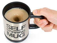 Чашка мешалка Self Stiring, Кружка-мешалка, Чашка с моторчиком для размешивания