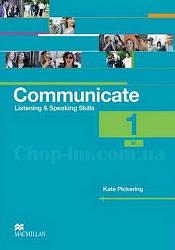Communicate 1 Student's Book (учебник по английскому языку, уровень первый)