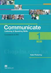 Communicate 1 Student's Book + DVD (учебник по английскому языку с диском, уровень первый)