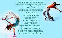 Гравитация и танец