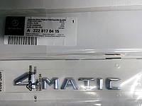 Надпись 4matic
