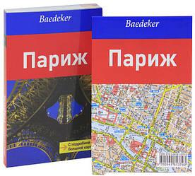 Париж. Путеводитель. С подробной большой картой. Baedeker