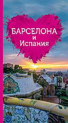 Барселона и Испания для романтиков + карта. Путеводители для романтиков