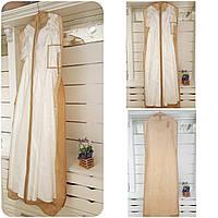 Чехол для свадебного платья крем (80*180 ) С распоркой
