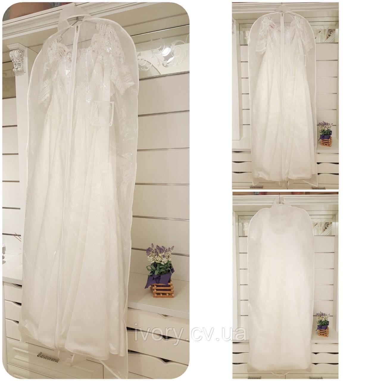 Чехол для свадебного платья белый (70*170 см) без распорки