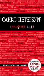 Санкт-Петербург. Путеводитель с детальной картой города внутри. Красный гид