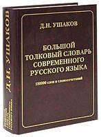 Д. Н. Ушаков  Большой толковый словарь современного русского языка