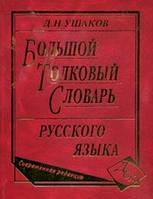 Ушаков Д. Н. Большой толковый словарь русского языка: Около 200 000 слов
