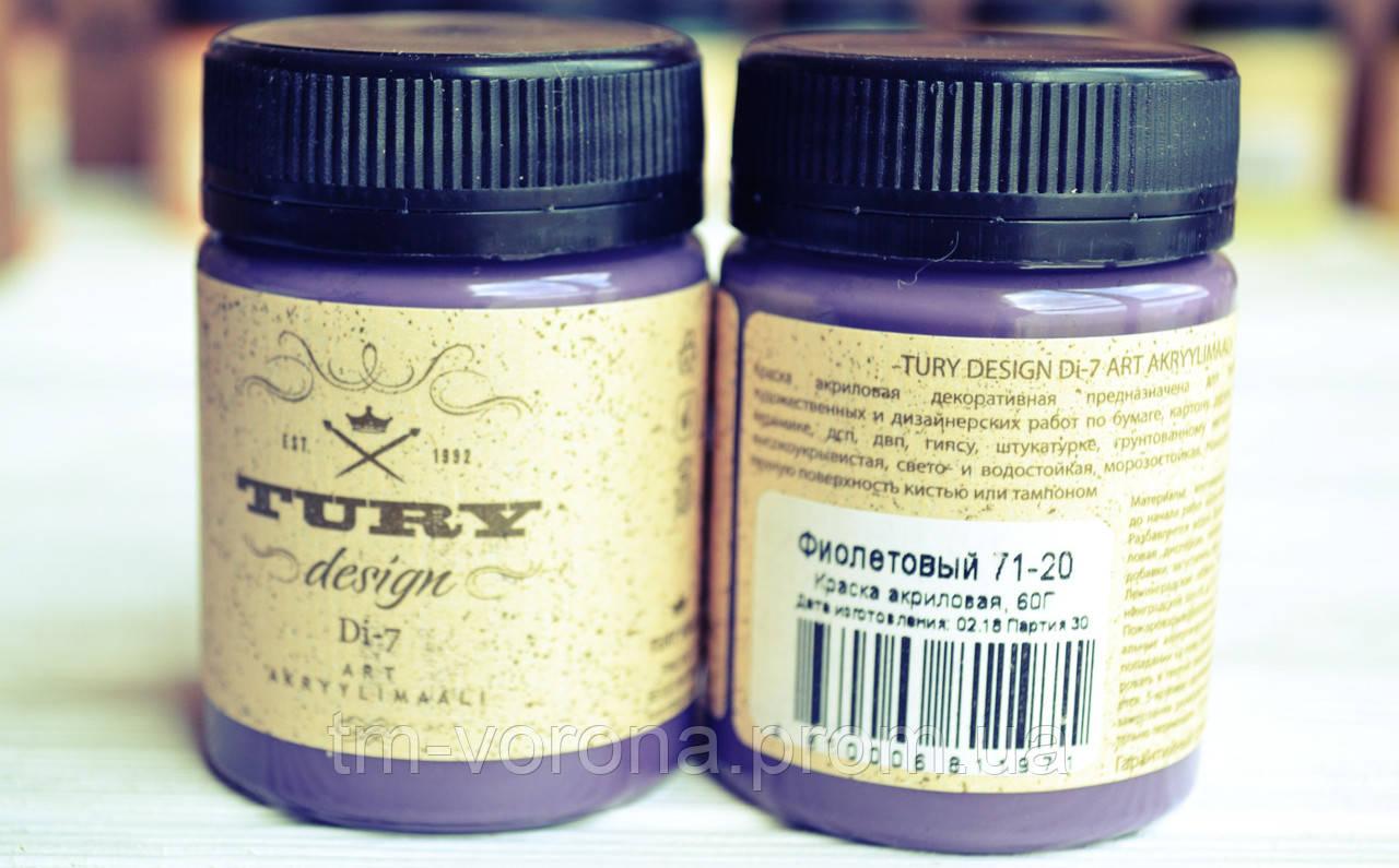 Акриловая краска TURY Design (71-20) фиолетовый