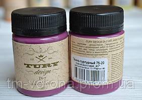 Акриловая краска TURY Design (75-20) темно пурпурный