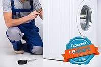 Ремонт стиральных и сушильных машин на дому