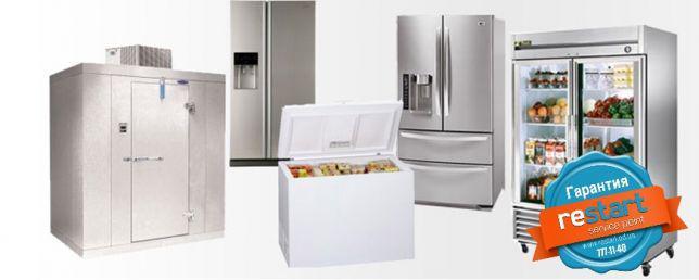 Ремонт холодильников / морозильных камер