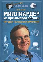 СКИДКА! Миллиардер из Кремниевой долины. История соучредителя Microsoft