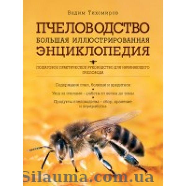 Большая энциклопедия пчеловода. Тихомиров