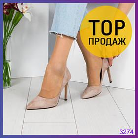 Женские туфли-лодочки на каблуке 11 см, бежевого цвета / туфли женские замшевые, удобные, модные