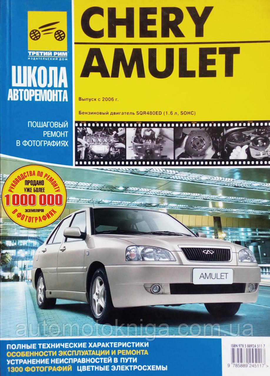 CHERY AMULET Модели с 2006 года Ремонт без проблем