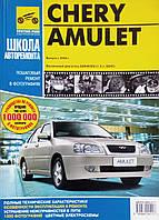 CHERY AMULET Модели с 2006 года Ремонт без проблем, фото 1