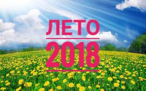 Лето 2018