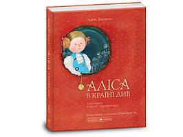 Книга «Аліса в Країні Див» 4301