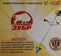 Бензокоса Зубр БГ 4200 3 ножа + катушка