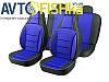 Чохли на сидіння PILOT ВАЗ 2110 (кожзам+тканинна вставка) Сині