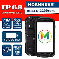 Водонепроницаемый Противоударный смартфон ленд ровер Land Rover X770 IP68, 10000 mAh, 8mp
