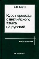 Бреус, Е. В.  Курс перевода с английского языка на русский