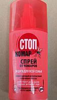 Стоп комар Спрей от комаров и других кровососущих для всей семьи; (защита до 8 часов) 100мл, фото 1