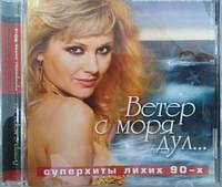 MP3 диск. Ветер С Моря Дул