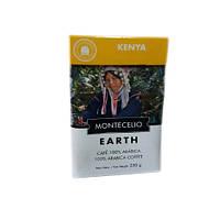 Кофе в зернах Kenya Montecelio Earth 250г (Испания)