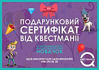 """Подарочный сертификат """"Новачок"""""""