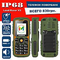 Защищенный противоударный телефон-Pover Bank Land Rover V3(IP68)