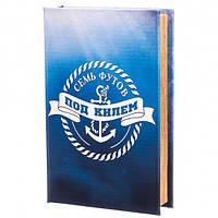 Книга сейф Моряк