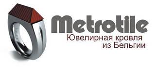 Композитная черепица Metrotile (Бельгия)