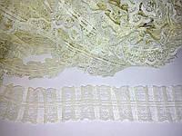 Кружево со складками (не тянется) кремовое