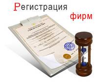 Регистрация ООО (компании)